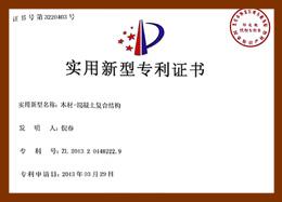 木材-混凝土复合结构专利证书