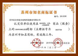 苏州市知名商标证书