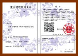 重合同守信用企业证书