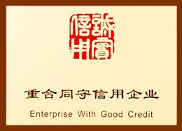 重合同守信用企业证书--苏州工业园区工商局